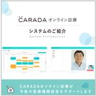 オンライン診療システム『CARADAオンライン診療』 製品画像