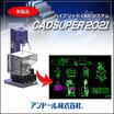 ハイブリッドCADシステム CADSUPER2021 製品画像