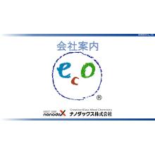 ナノダックス株式会社『会社案内』 製品画像