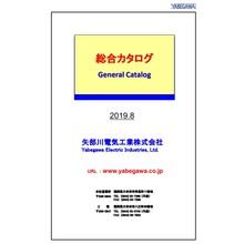 矢部川電気工業株式会社 総合カタログ201908 製品画像