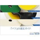 【バフ選定ガイド】用途に合ったバフをご紹介します! 製品画像