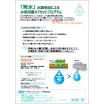 水源保全による水使用量オフセット 【森林の水源かん養量定量評価】 製品画像