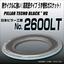 【高気密膨張黒鉛うず巻形ガスケットNo.2600LT】日本ピラー 製品画像