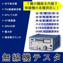 小形・軽量の無線機テスタ『FU-2052A-01』 製品画像