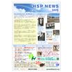 【資料】西日本豪雨災害へのスーパー次亜水提供のとりくみ 製品画像