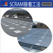 SCRAM接着工法 製品画像