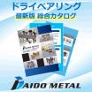 最新版『ドライベアリング総合カタログ』 大同メタル工業  製品画像