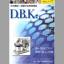 第一物産 中古優良機器在庫リスト D.B.K.Report 製品画像