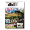 『タカノプレス vol.06 エクステリア製品カタログ』 製品画像