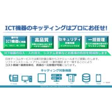 ICT機器のセットアップはプロにお任せ!【施設内感染症対策完備】 製品画像