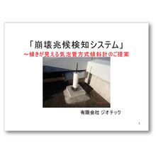 【資料】崩壊兆候検知システム(傾斜計) 製品画像