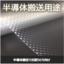 【半導体搬送用途】2軸延伸エンボスフィルム 製品画像