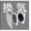 【最新資料】ダクトレス熱交換換気※ノウハウ資料進呈中! 製品画像