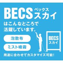 粉じん防止・悪臭抑制システム『BECS スカイ』 製品画像