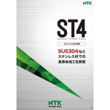 【切削加工事例】ステンレス用PVDコート材質 NTK ST4 製品画像