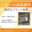 【においの消臭事例】堆肥化プラント施設 製品画像