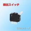 スイッチ|検出スイッチ GT01シリーズ 製品画像