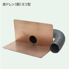 楽ドレン(銅) ヨコ型100用 製品画像