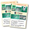 【お役立ち資料進呈】マグネットバー 取扱方法のポイント 製品画像
