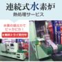 連続式水素炉を導入!水素還元力でピカピカ熱処理 ※無償トライOK 製品画像