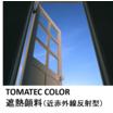 TOMATEC COLOR 『近赤外線反射型顔料』 製品画像