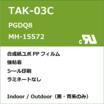 TAK-03C CUL規格ラベル 製品画像