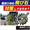 草刈りの石跳ね事故防止!「スーパーカルマーPRO」 製品画像