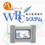 遠方監視操作システム『WRCシステム』 製品画像