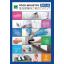 『ミドリ安全 食品産業向け総合カタログ』 ※無料進呈 製品画像