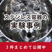 【事例集】ステンレス容器の実験事例集 製品画像