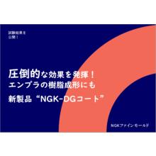 ガラス入りエンプラの樹脂成形時にも効果的な『NGK-DGコート』 製品画像