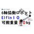 協働ロボット『Elfin10』可搬重量10kgタイプ 製品画像
