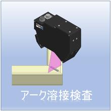 【3Dセンサーでアーク溶接外観検査を自動化】3D溶接検査システム 製品画像