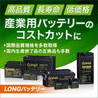 KUNG LONG社製『LONG(ロング)バッテリー』 製品画像