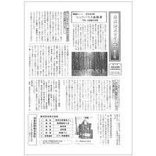 【資料】自然換気タイムズ 第2号~10号 製品画像