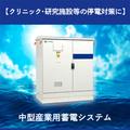 【クリニック・研究施設等へ導入】産業用蓄電システム 製品画像