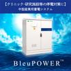 【クリニック・研究施設等へ導入】中型産業用蓄電システム 製品画像