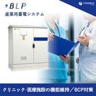 【クリニック・医療施設等へ導入】産業用蓄電システム〈BLP〉 製品画像