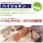 ハイジョキンHi-Jokin 電解水(次亜塩素酸水)手洗装置 製品画像