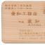 加工木製品「オリジナルデザイン木製名刺」 製品画像