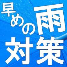 雨対策にオススメの4製品を一挙にご紹介! 製品画像