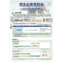 【資料】荷主企業奨励金~RORO船貨物~ 製品画像