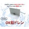 【新】OK鉛ドレン ヨコ引き用(フレキシブルホース付)FH-60 製品画像
