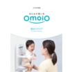 『omoio(オモイオ)総合カタログ』※KENTEN2019出展 製品画像