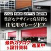 家の顔となる『住宅ガレージドア』最新カタログ&技術資料進呈! 製品画像