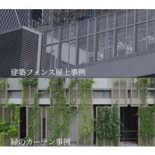 建築外観材料『エキスパンドメタル』※事例集進呈 製品画像