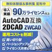 2DCAD『ZWCAD』 製品画像