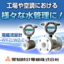 『工場や空調における様々な水管理に適した流量計』