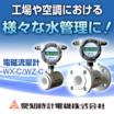 『工場や空調における様々な水管理に適した流量計』 製品画像