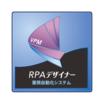 パッケージソフト(業務自動化システム)「RPAデザイナー」 製品画像